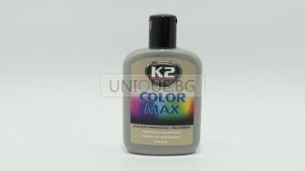 Цветна полир паста COLOR MAX - Тъмно Сив