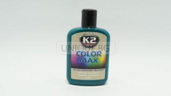 Цветна полир паста COLOR MAX - Зелен
